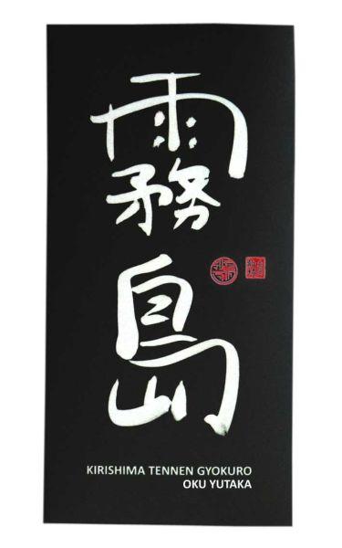 Bio Kirishima Tennen Gyokuro Oku Yutaka