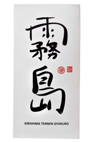 Bio Kirishima Tennen Gyokuro Asatsuyu